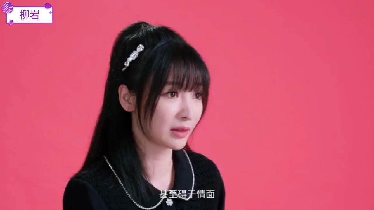 柳岩:我现在快40岁了,我就很后悔没有好好的去找老公!