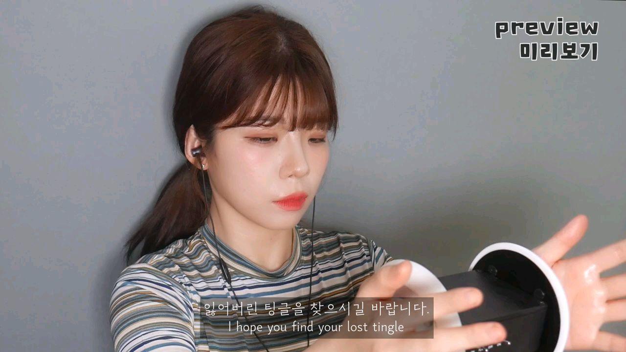 【助眠向】韩国美女的激情捂耳朵和掏耳