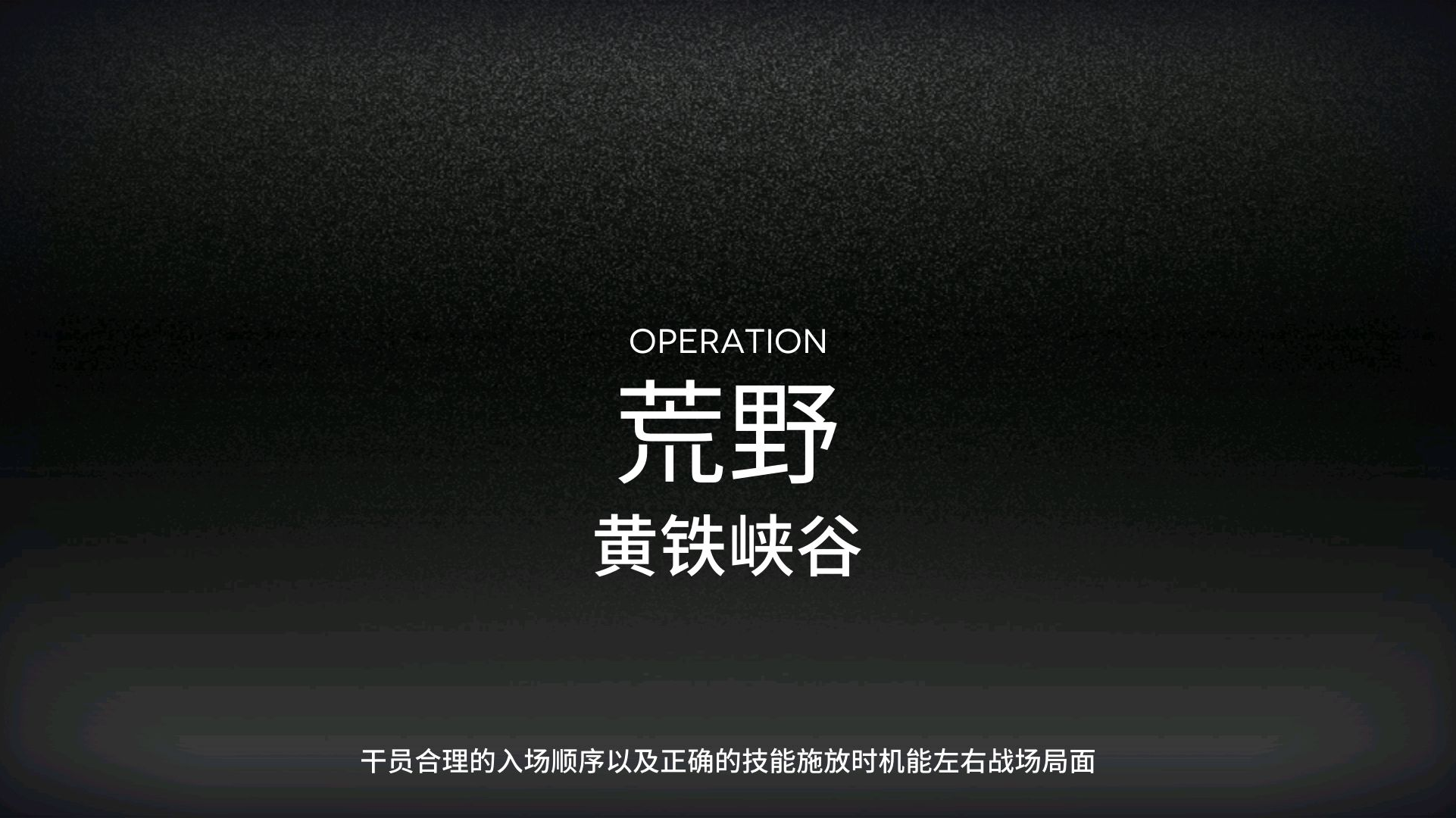 【明日方舟】【每日轮换】黄铁峡谷合约8 2020-8-7