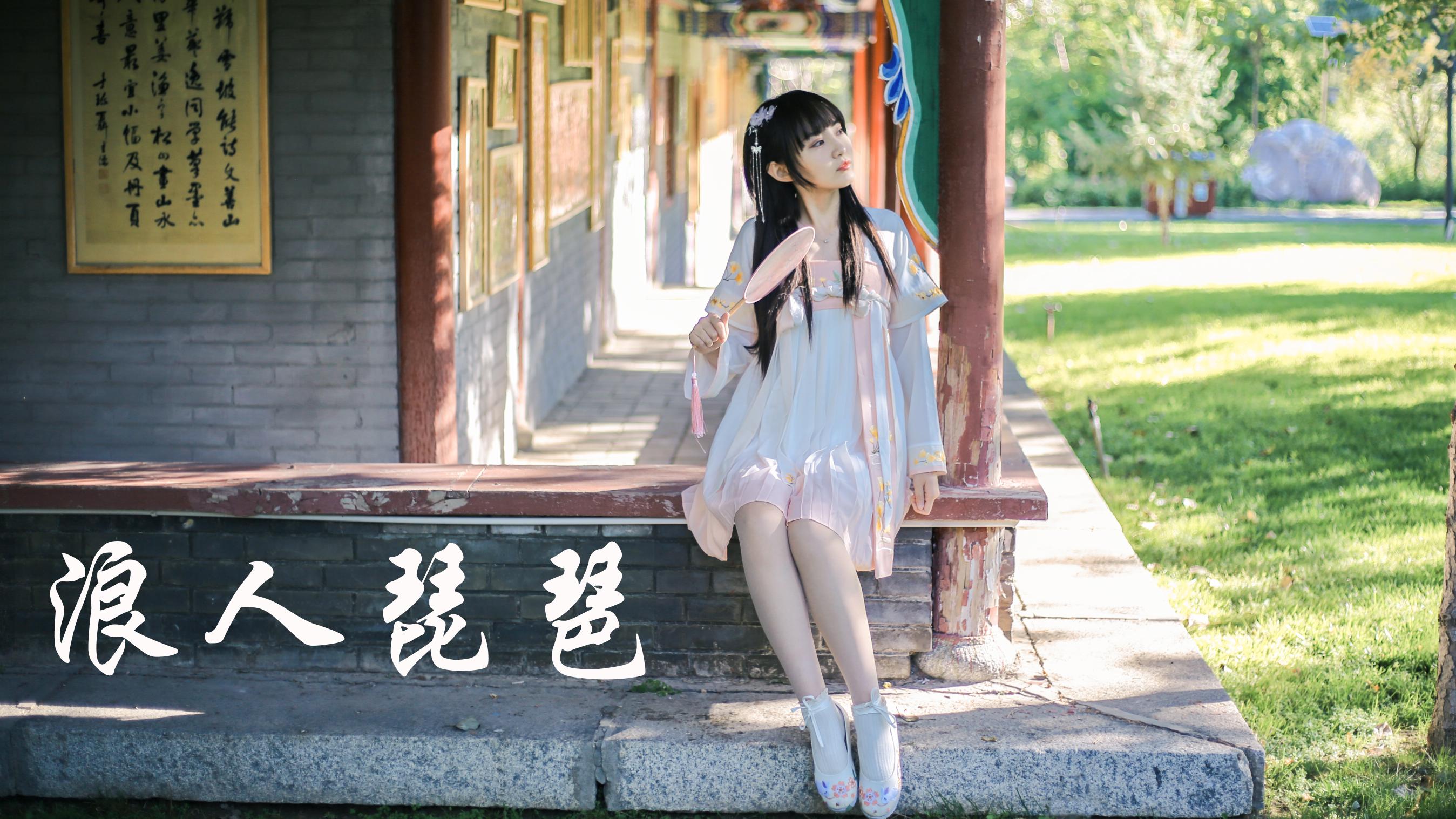 【山竹】『浪人琵琶』舞蹈区初投稿~