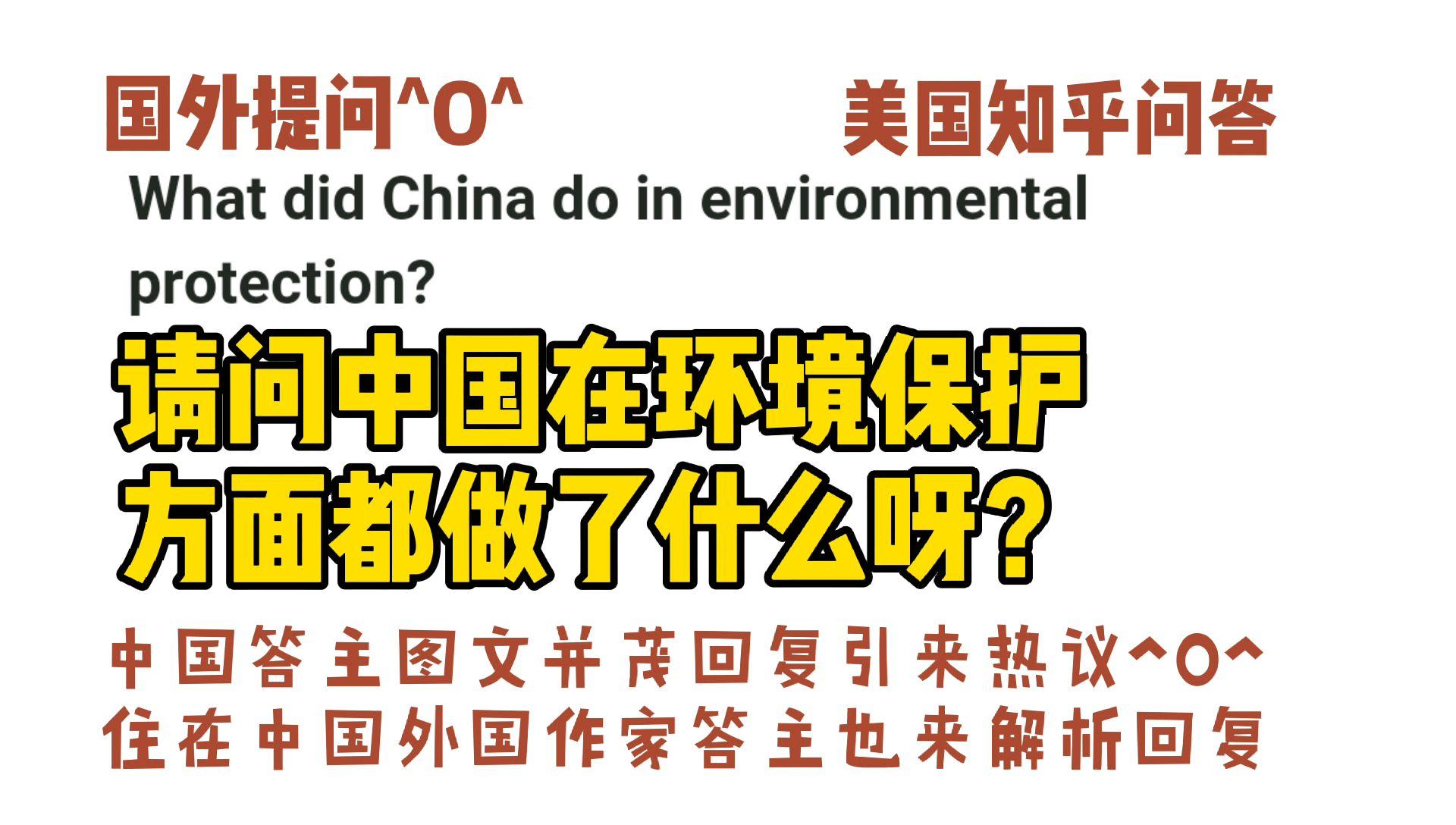 美国知乎,请问中国在环境保护方面都做了什么呀?中国答主图文并茂回复引来热议^O^住在中国外国作家回答