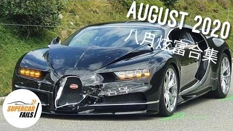 超跑豪车交通事故-2020-八月炫富合集