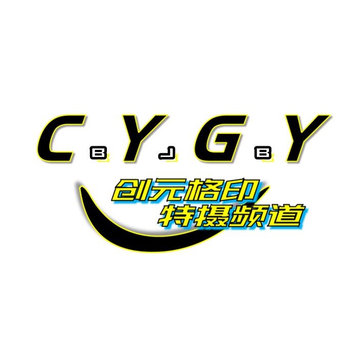 CYGY-创元格印特摄频道