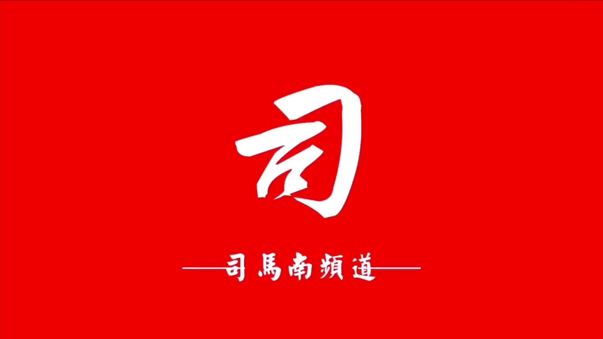20200911司马南与李肃先生交谈记录(修缮版)