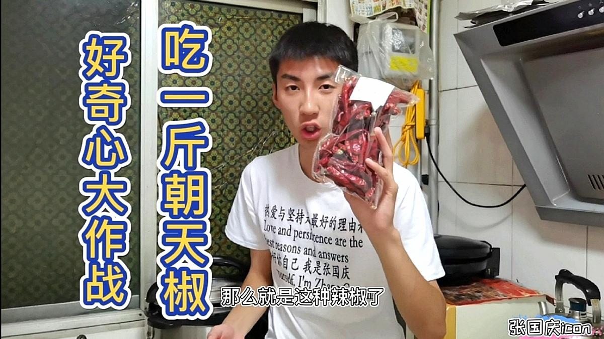 30天蜕变肌肉男:第九天小伙开始吃辣椒,一斤朝天椒辣的直流泪