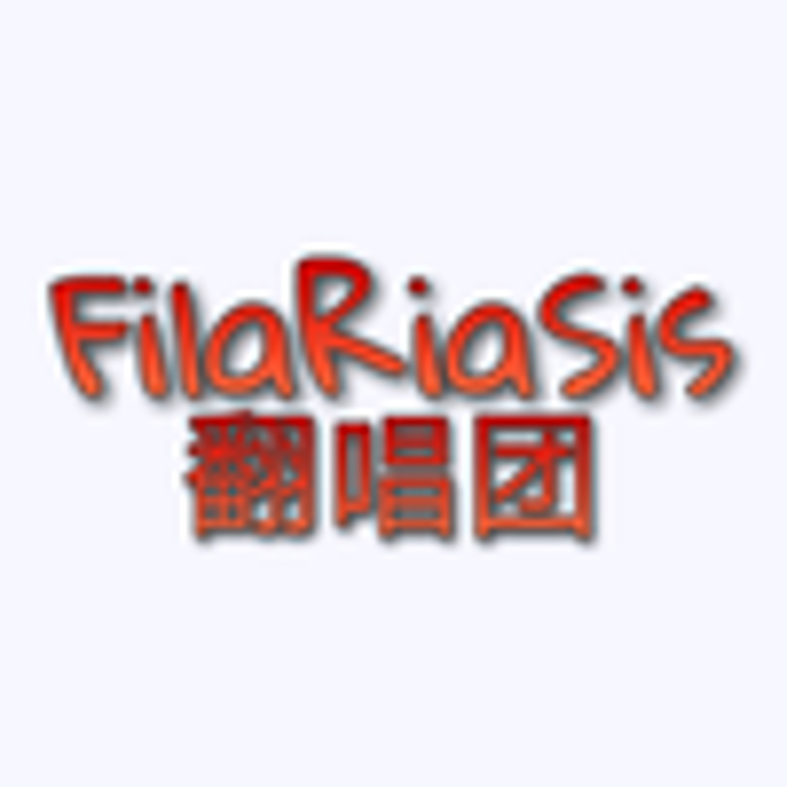 FilaRiaSis翻唱团