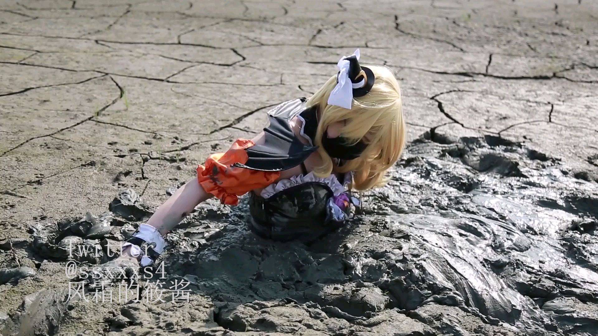 绘里踩泥巴