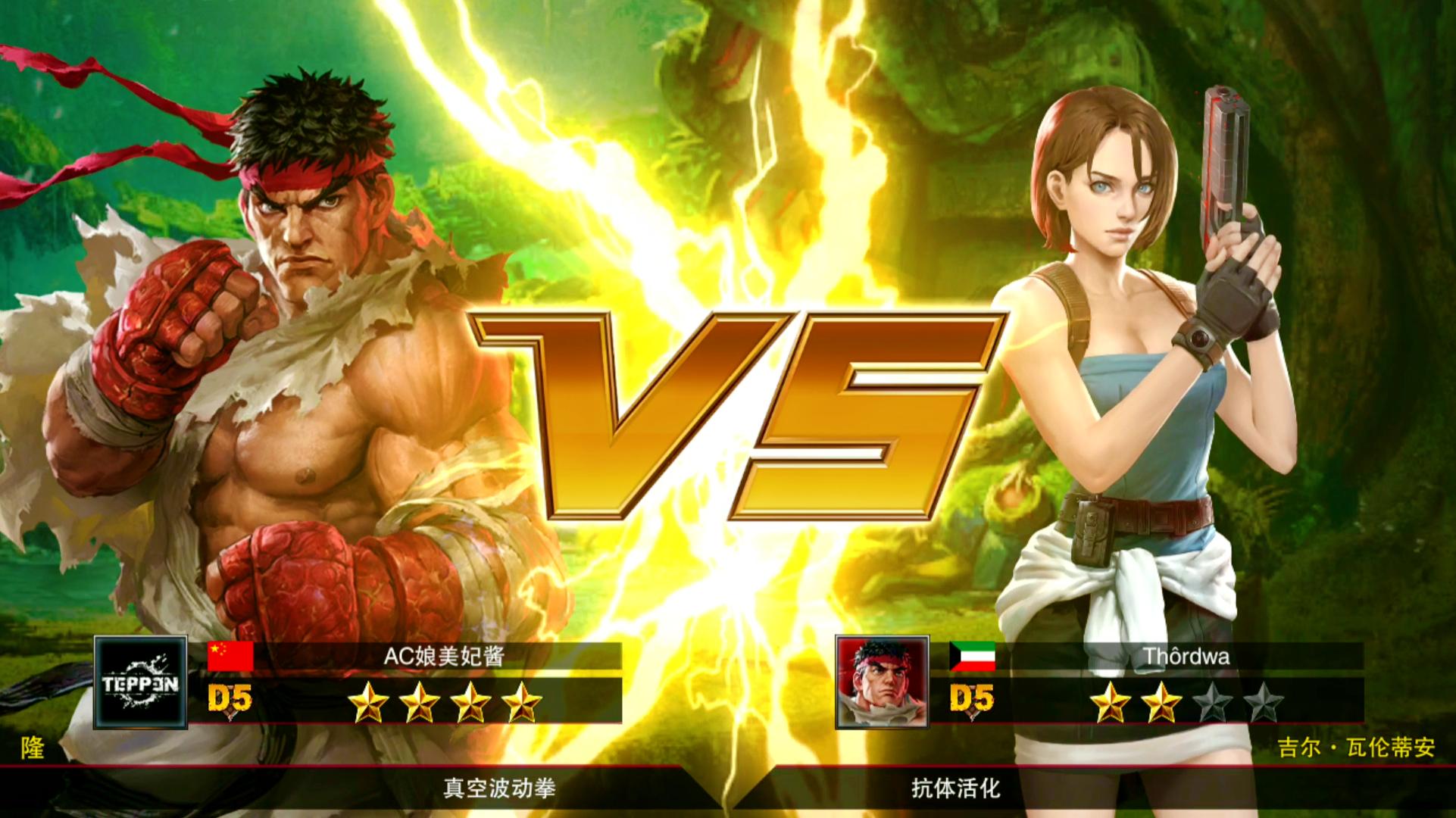 【卡普空大亂鬥】Ryu vs Jill Valentine