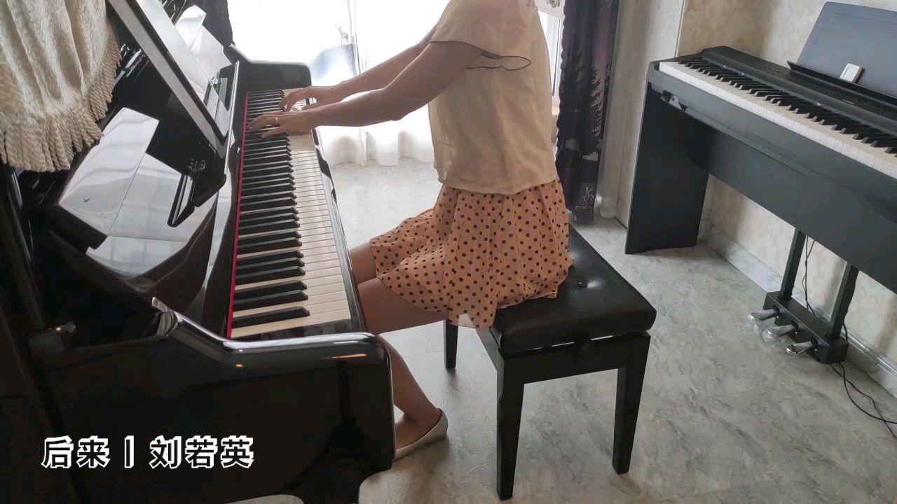 【钢琴】《后来》 刘若英