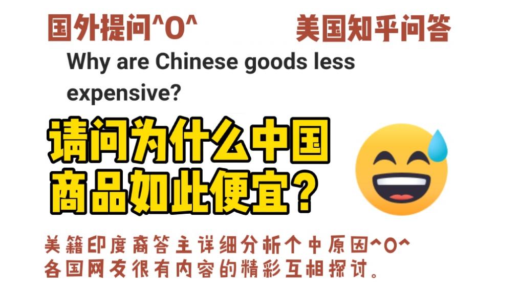 美国知乎,请问为什么中国商品如此的便宜?美籍印度裔答主分析个中原因^O^各国网友很有内容的精彩探讨.