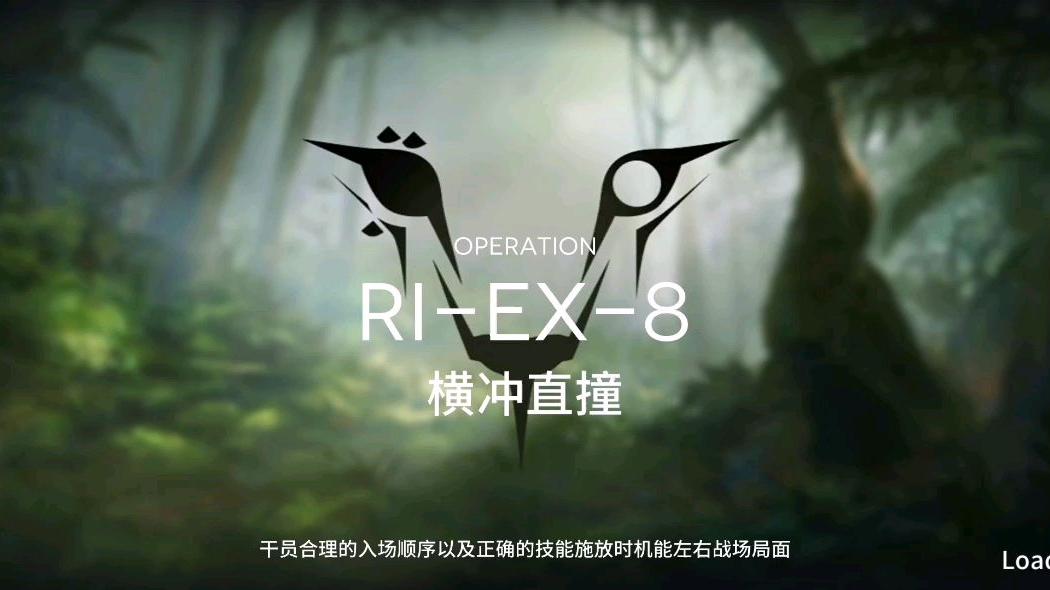 【明日方舟】RI-EX-8 突袭 横冲直撞 黑喂狗