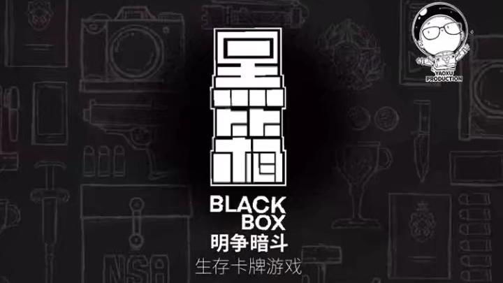 (开箱)不择手段只为胜利的桌游《黑箱》