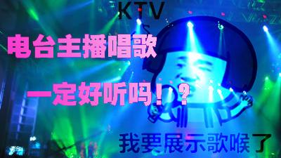 【贰log】贰带师偷练被抓,电台主持人唱歌真的能听?