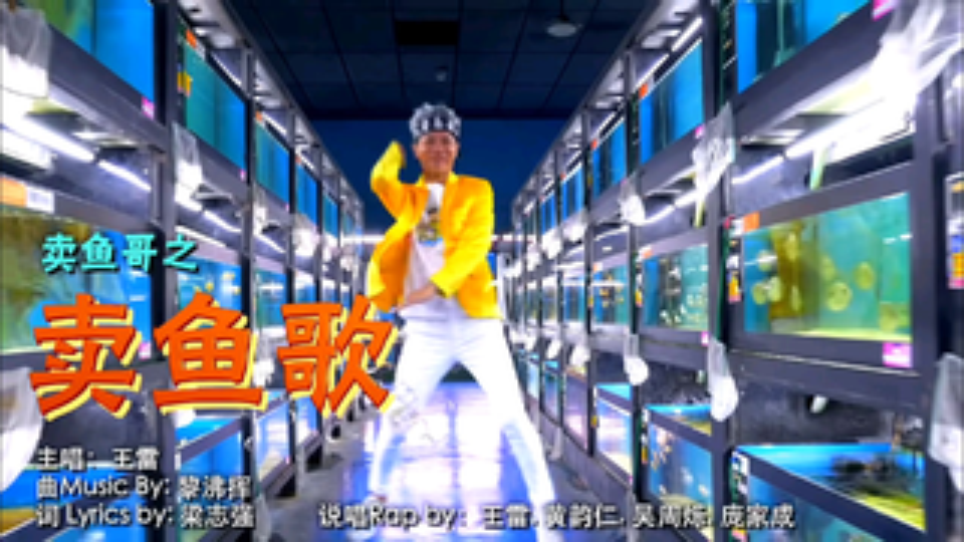 王雷卖鱼哥之《卖鱼歌》Wang Lei Official Music Video