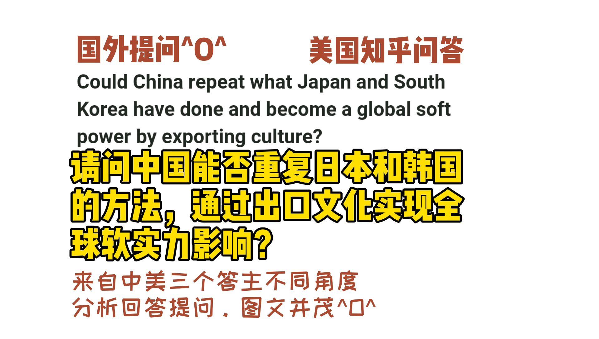 美国知乎,请问中国能否重复日本和韩国的方法,通过出口文化实现全球影响力?来自中美三个答主不同角度分析