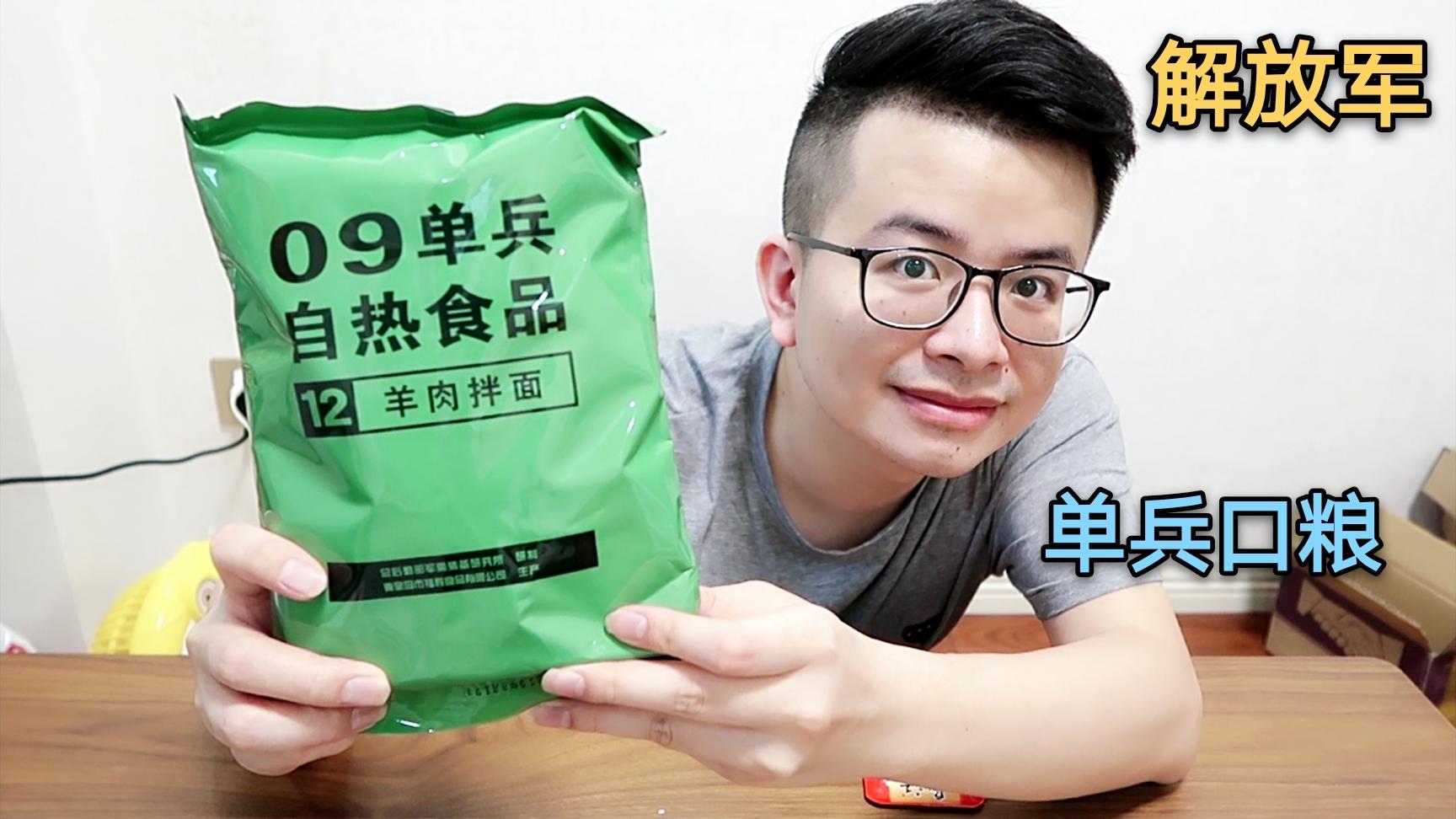 """试吃36元的解放军09单兵口粮,注入""""灵魂香辣酱"""",太香了"""