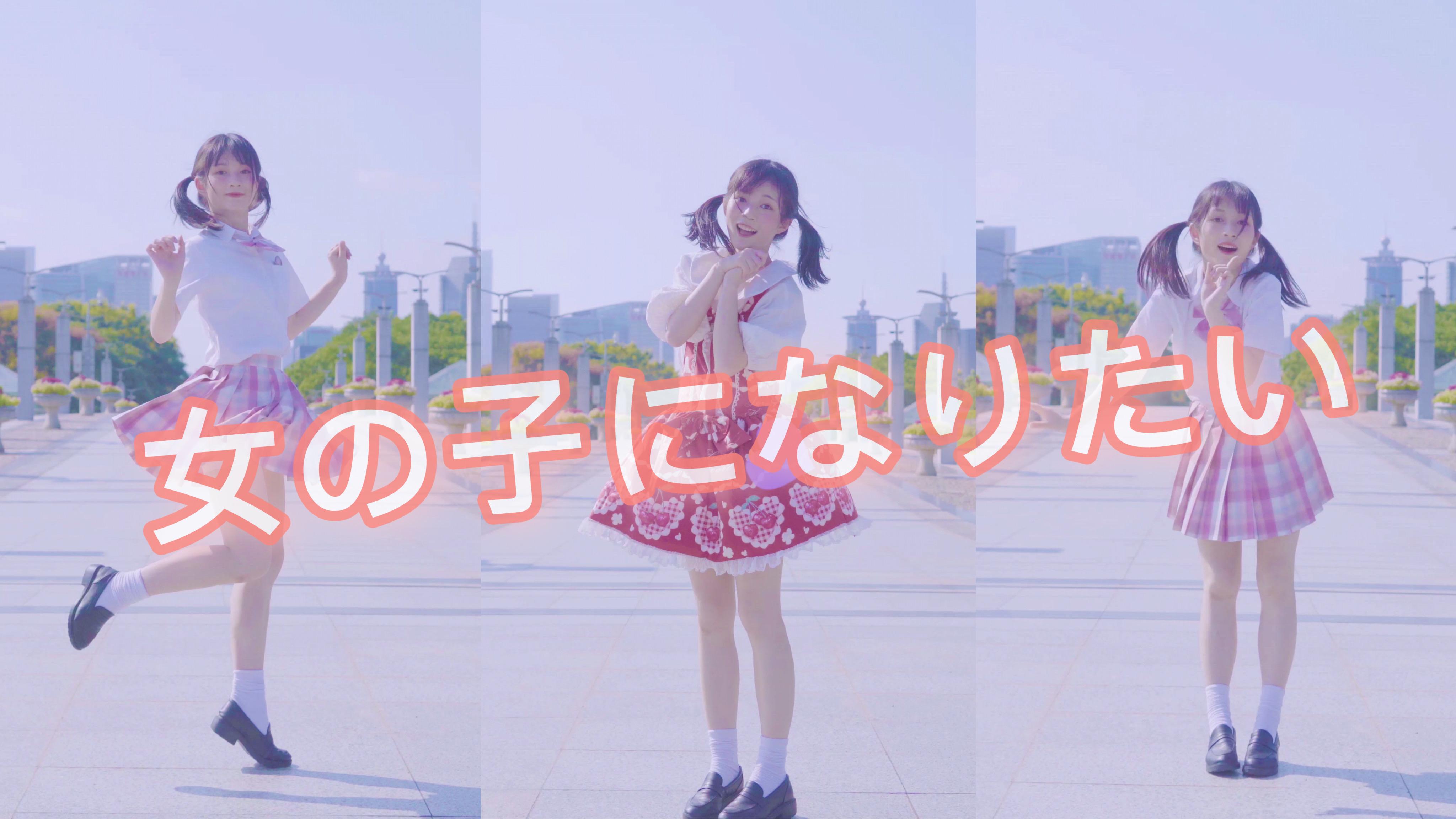 【超A新生计划】【Moji】想要变成女孩子☆女の子になりたい