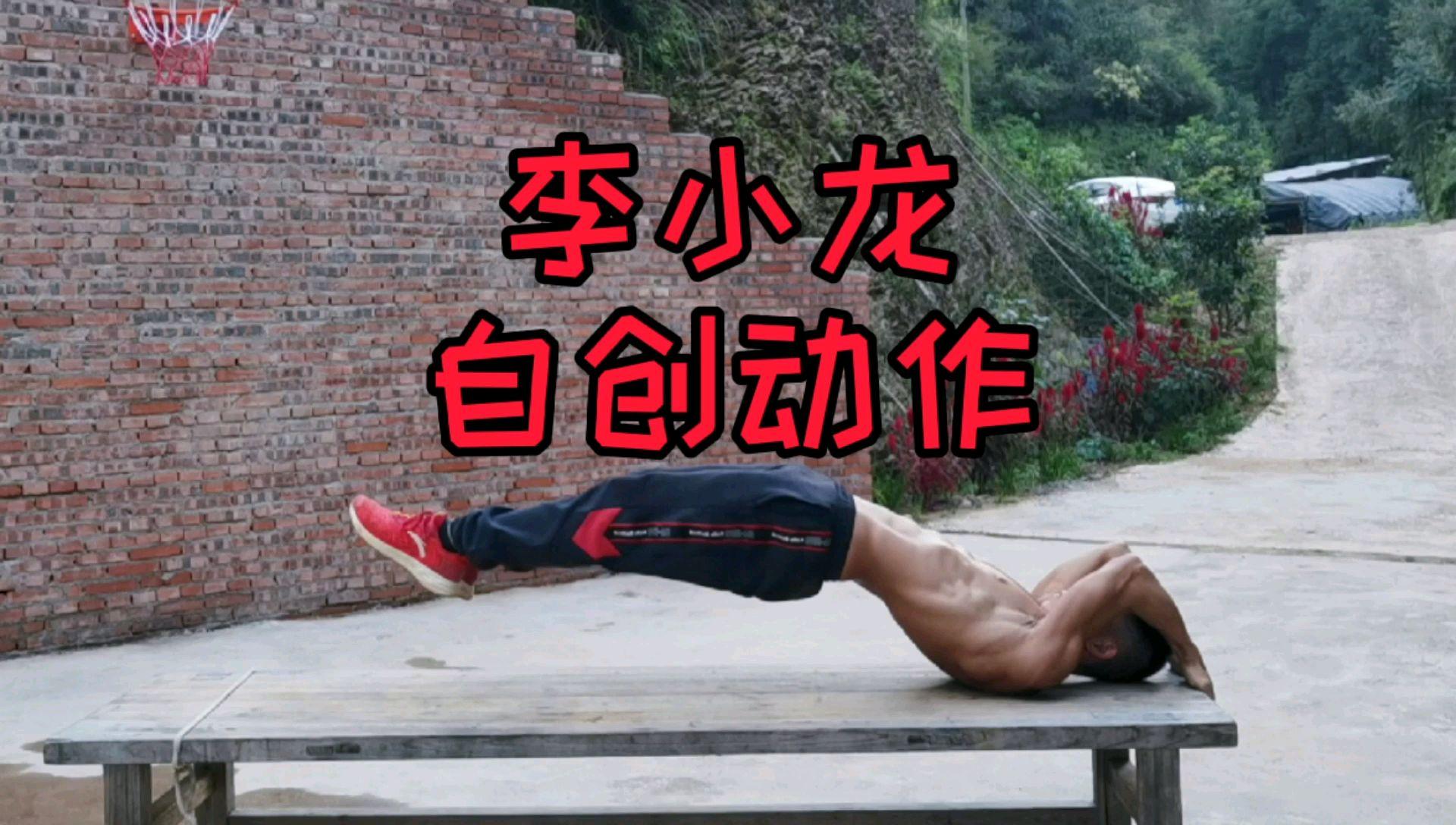 李小龙自创腹肌训练动作,称为龙旗,实力效果如何