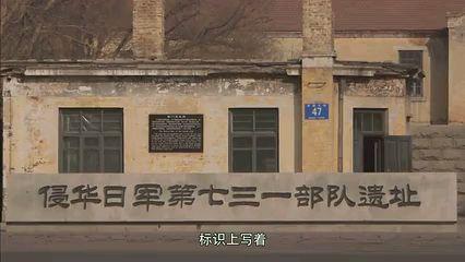 九一八事变:侵华日军第七三一部队遗址。又名,电影/《黑太阳七三一》
