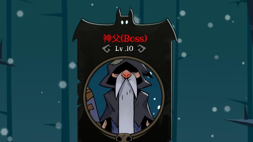 「月圆之夜」吸血女巫VS神父