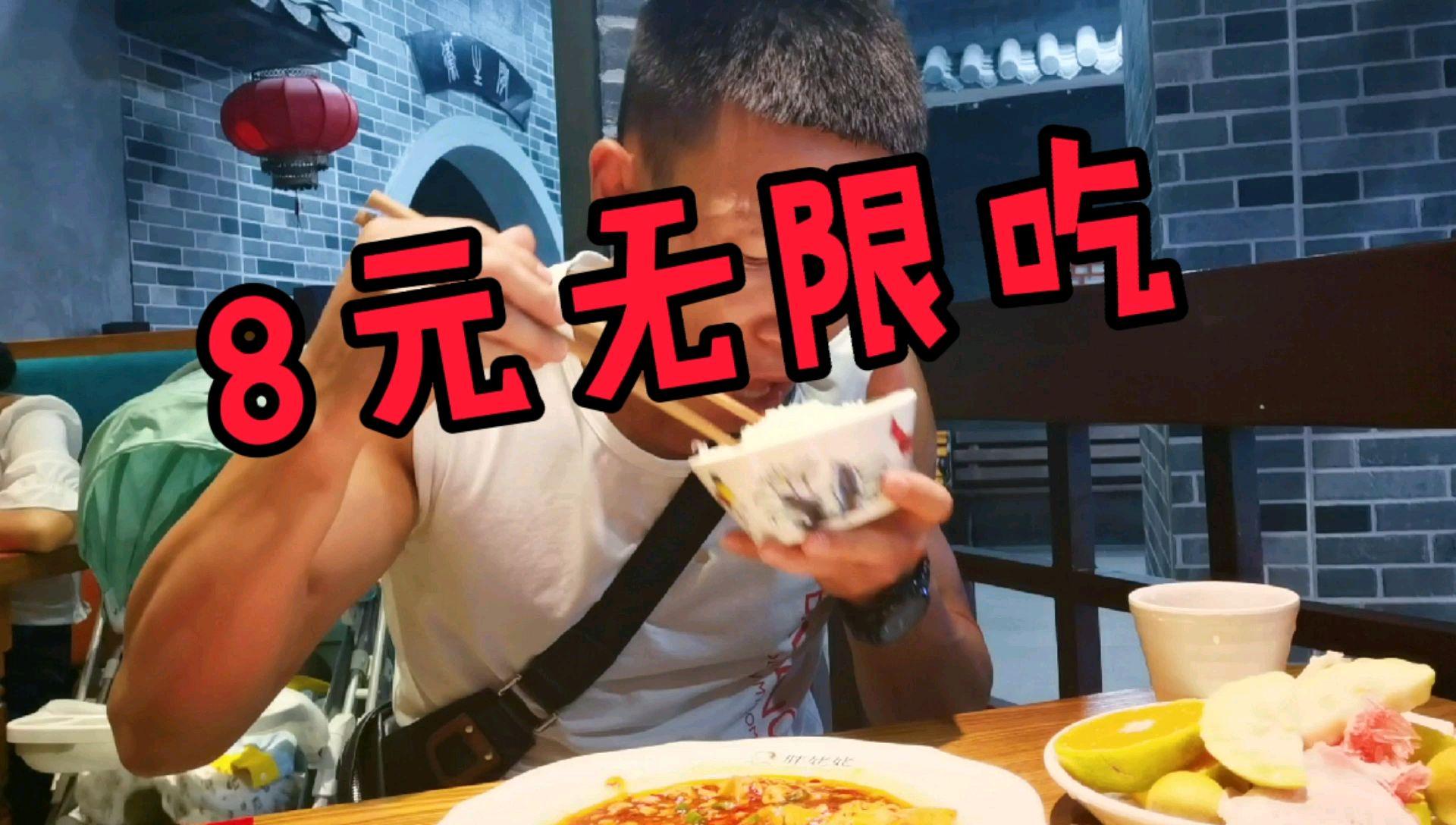 【初秋健身打卡】8元在饭店吃到撑,老板直呼内行