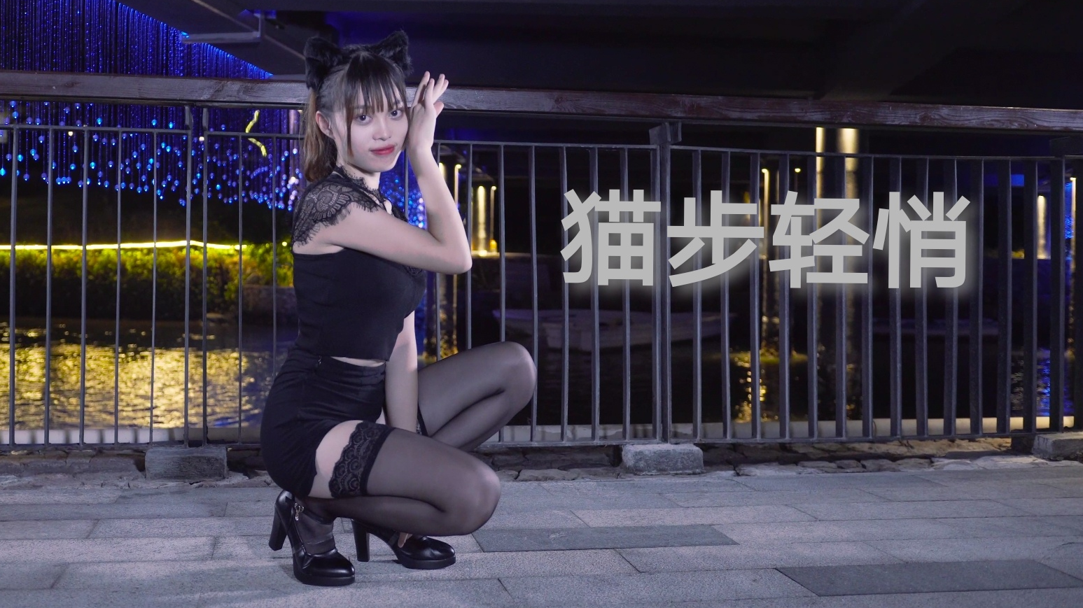 【凛曦月】性感挠人小野猫♡AOA猫步轻悄/Like a cat♡