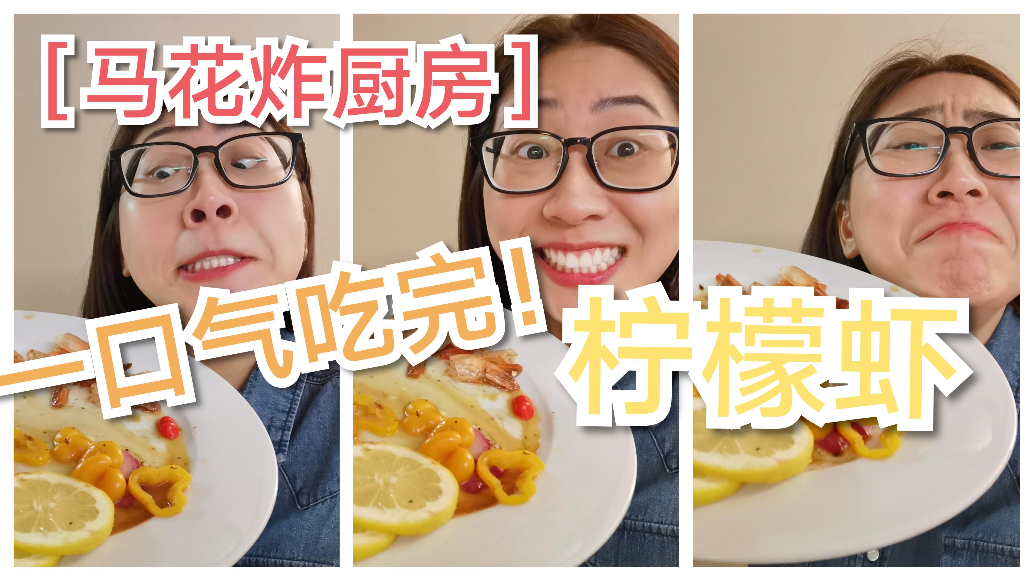 【马花炸厨房】这回真的不自夸—绝世美味柠檬虾