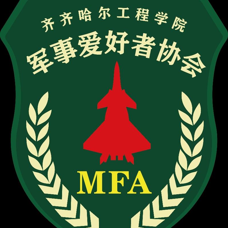 齐工程军事爱好者协会(MFA)