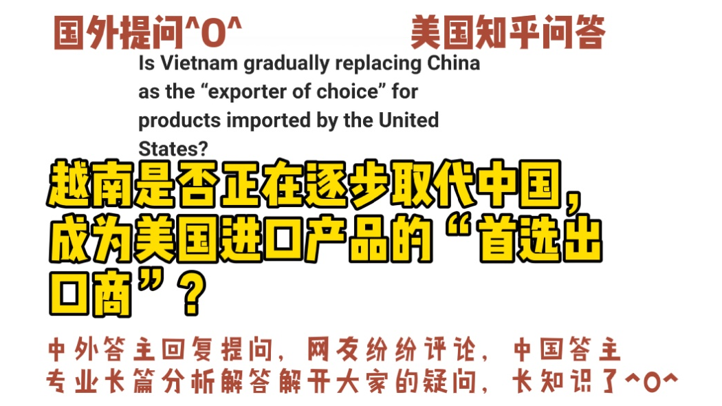 """美国知乎,越南是否正在逐步取代中国,成为美国进口产品的""""首选出口商""""?中外答主回复提问,网友纷纷评论"""