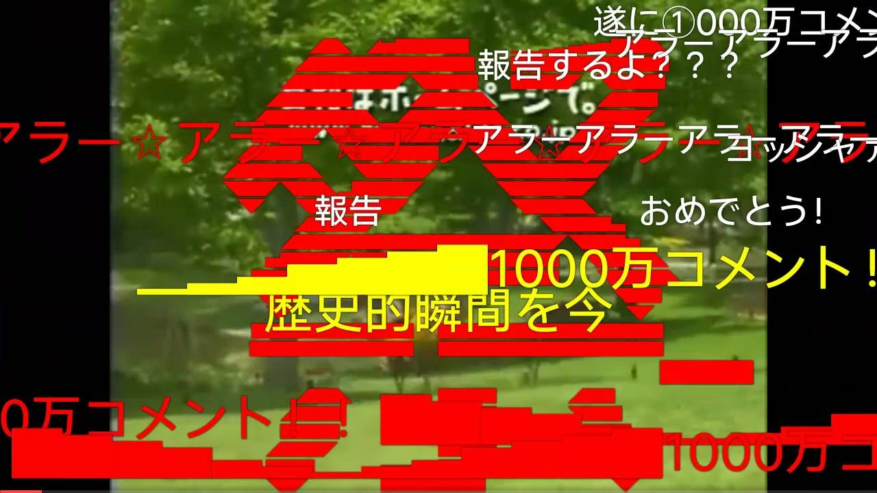 [N站弹幕]最终鬼畜蓝蓝路本家sm2057168千万弹幕达成