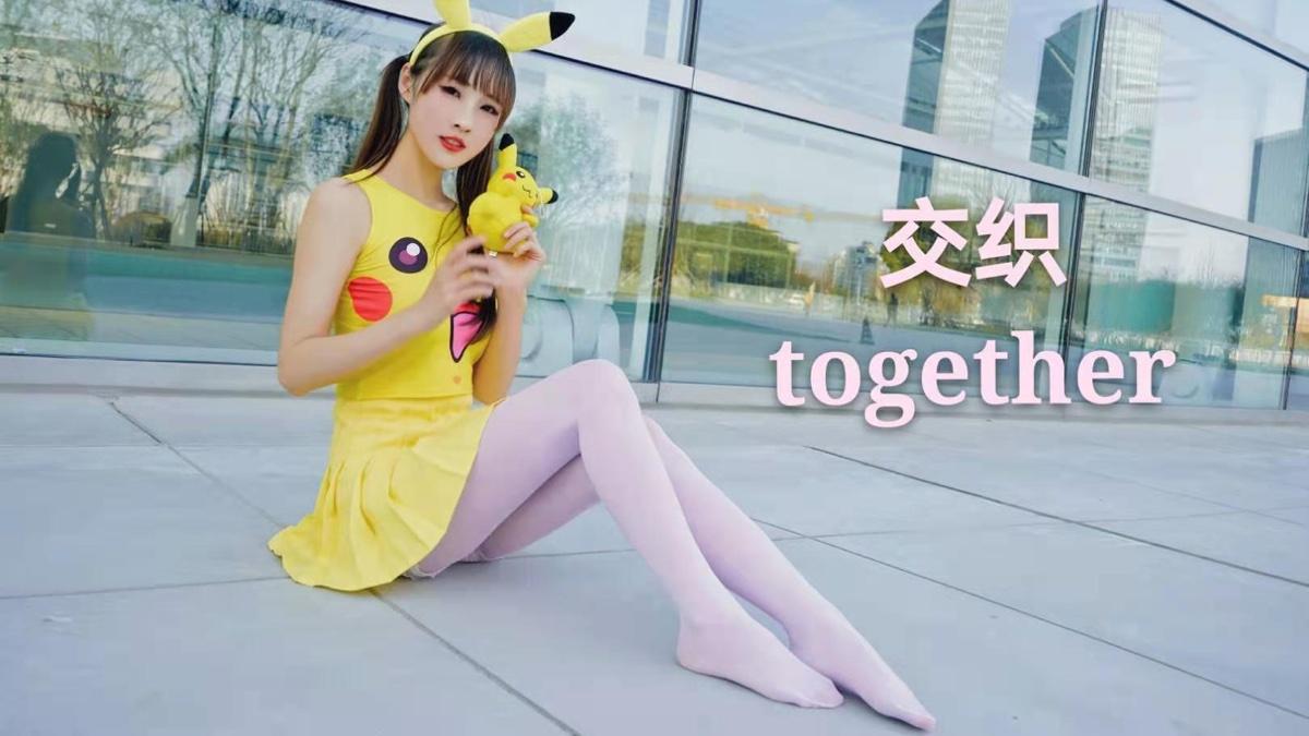 白丝皮卡丘*交织together