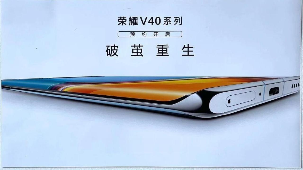 荣耀V40正式官宣于18号发布!沦为组装机能卖地过小米吗?