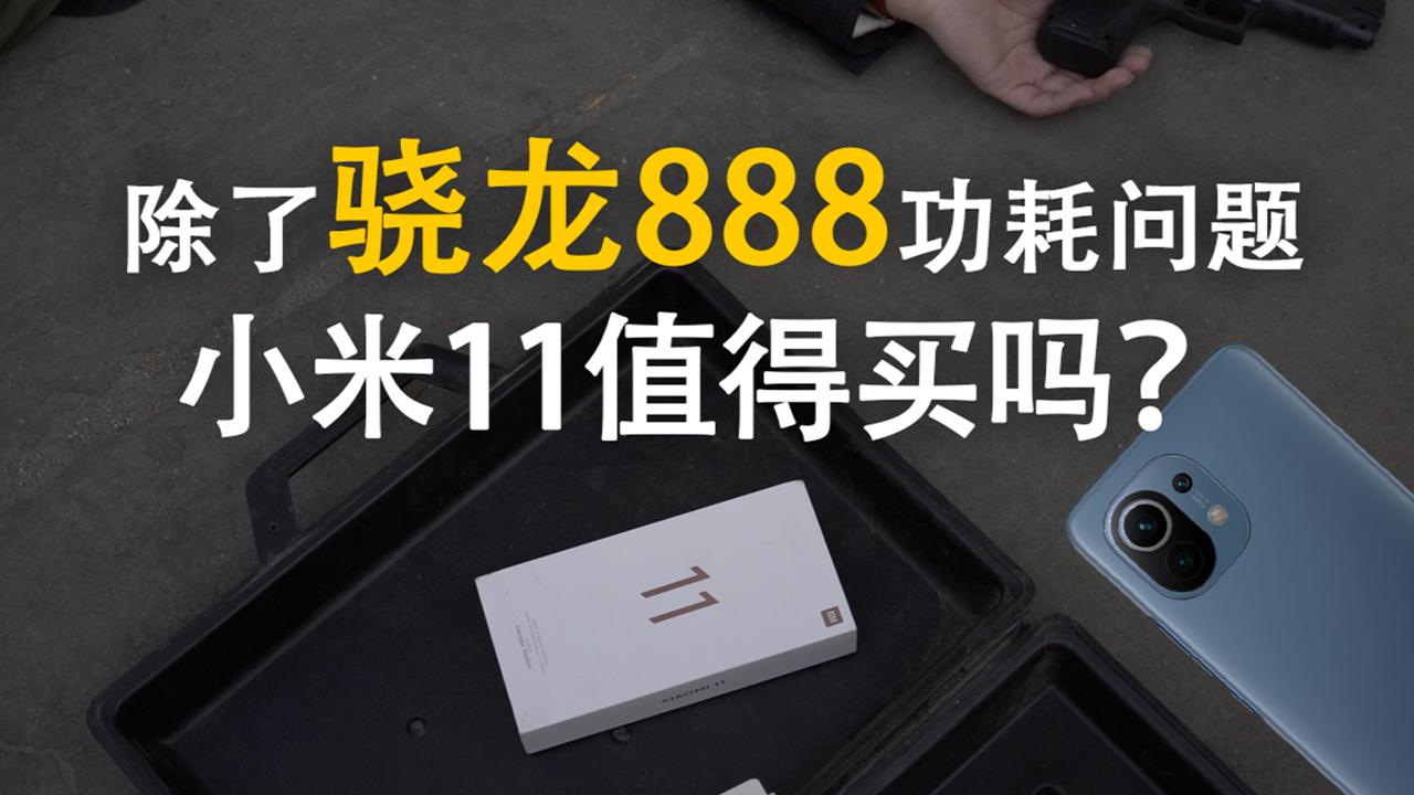 废铁战士 | 除了骁龙888功耗问题,小米11值得买吗?