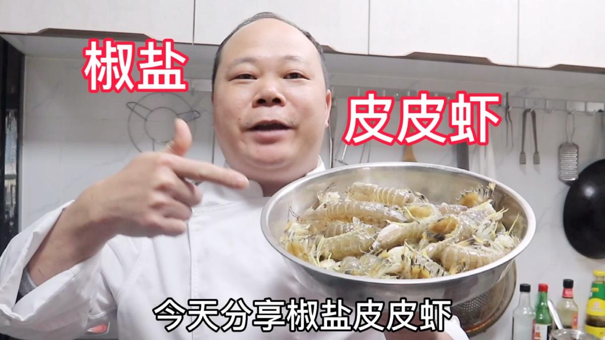 大厨教你,椒盐皮皮虾的家常做法,外脆里嫩下酒神菜,先收藏了