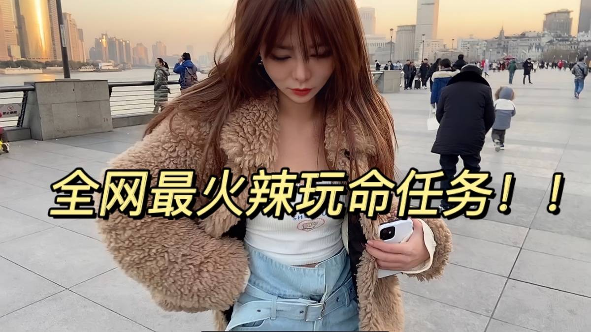 去上海人最多的地方做此事成何体统?30s预告【出道上春晚】