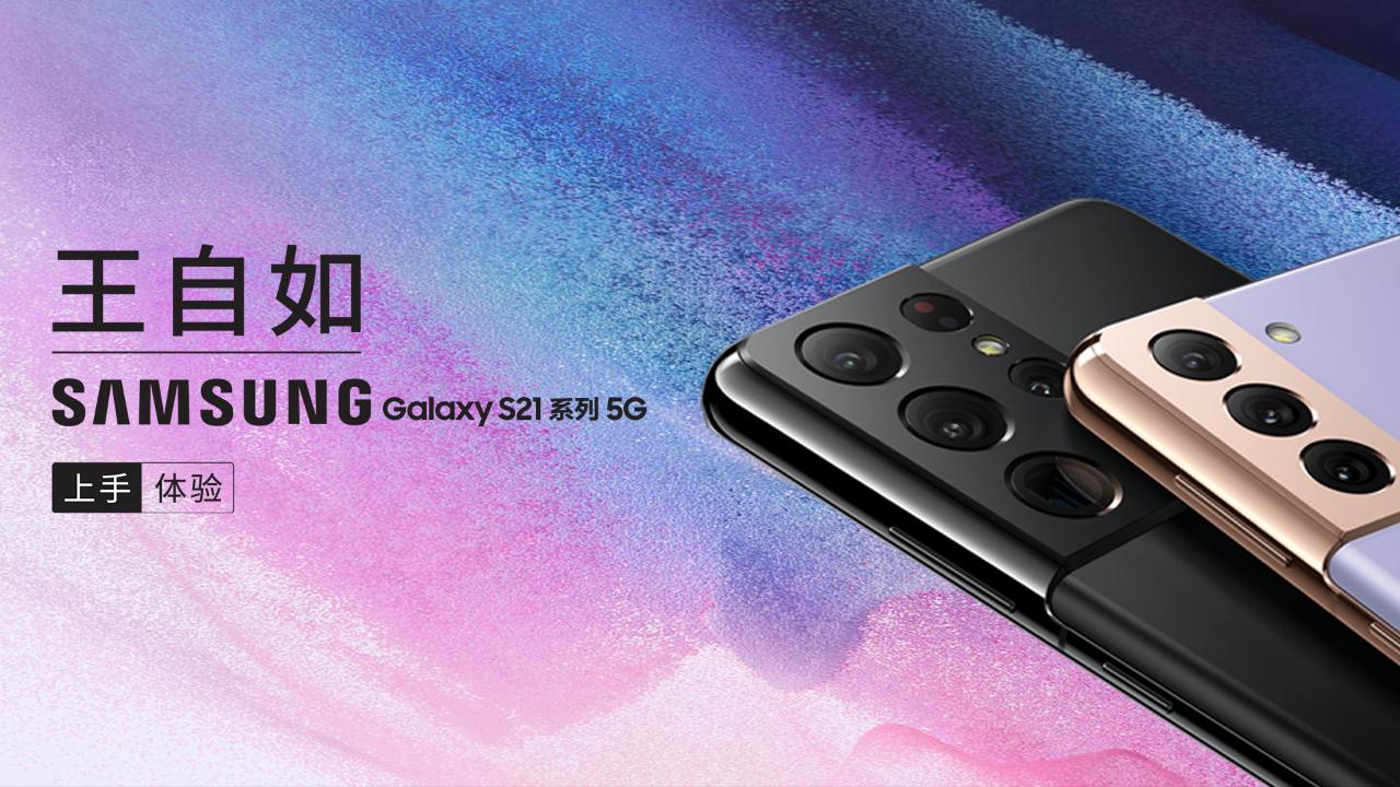 2021真安卓机皇?王自如上手三星 S21 系列手机