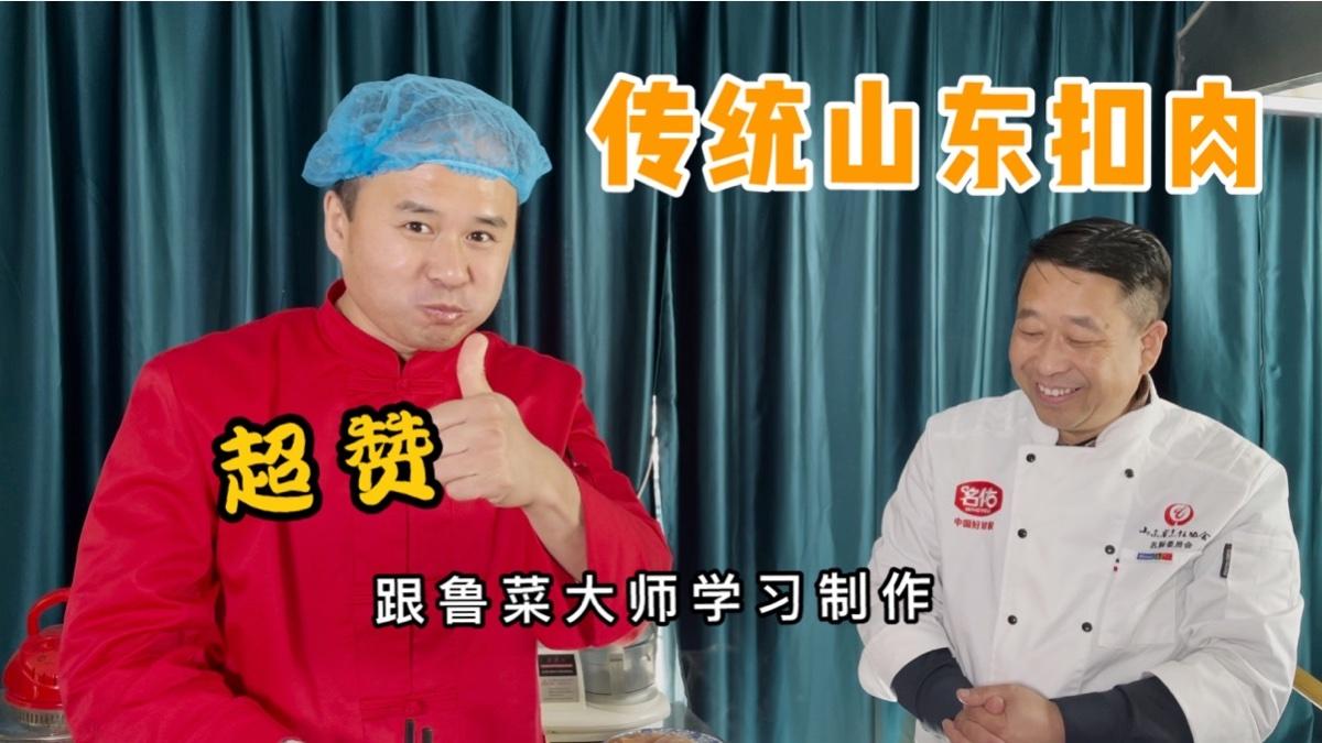 """跟鲁菜大师学习""""传统山东扣肉"""",味道超赞,刀哥真是长知识了"""