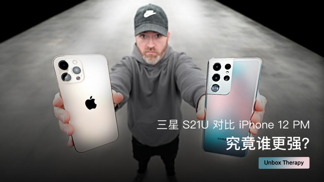 三星 S21U 对比 iPhone 12 PM,究竟谁更强?