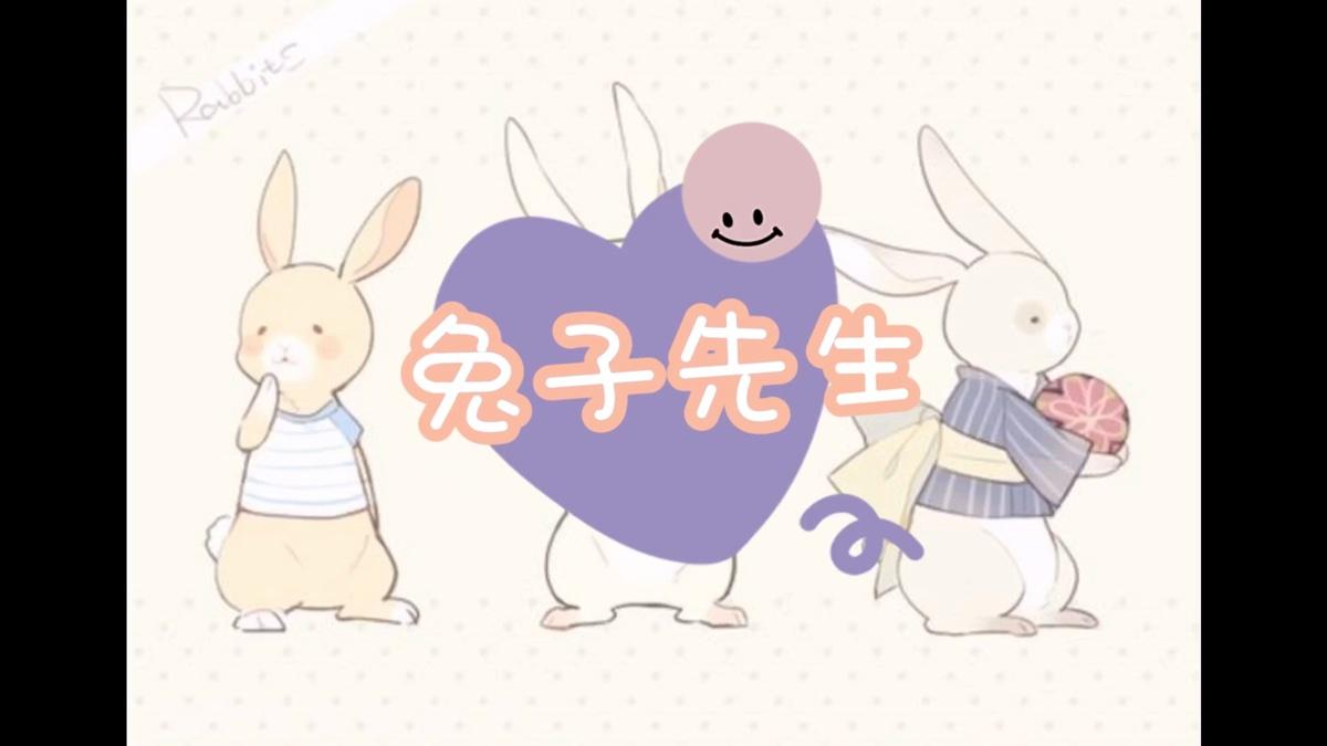 【兔子先生】唱到你心里面的治愈萌音