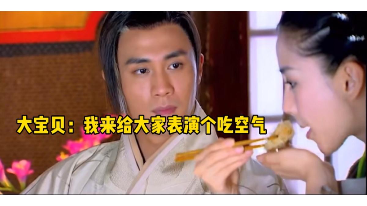 【演技碾压】流量演员吃空气,实力演员土都吃!
