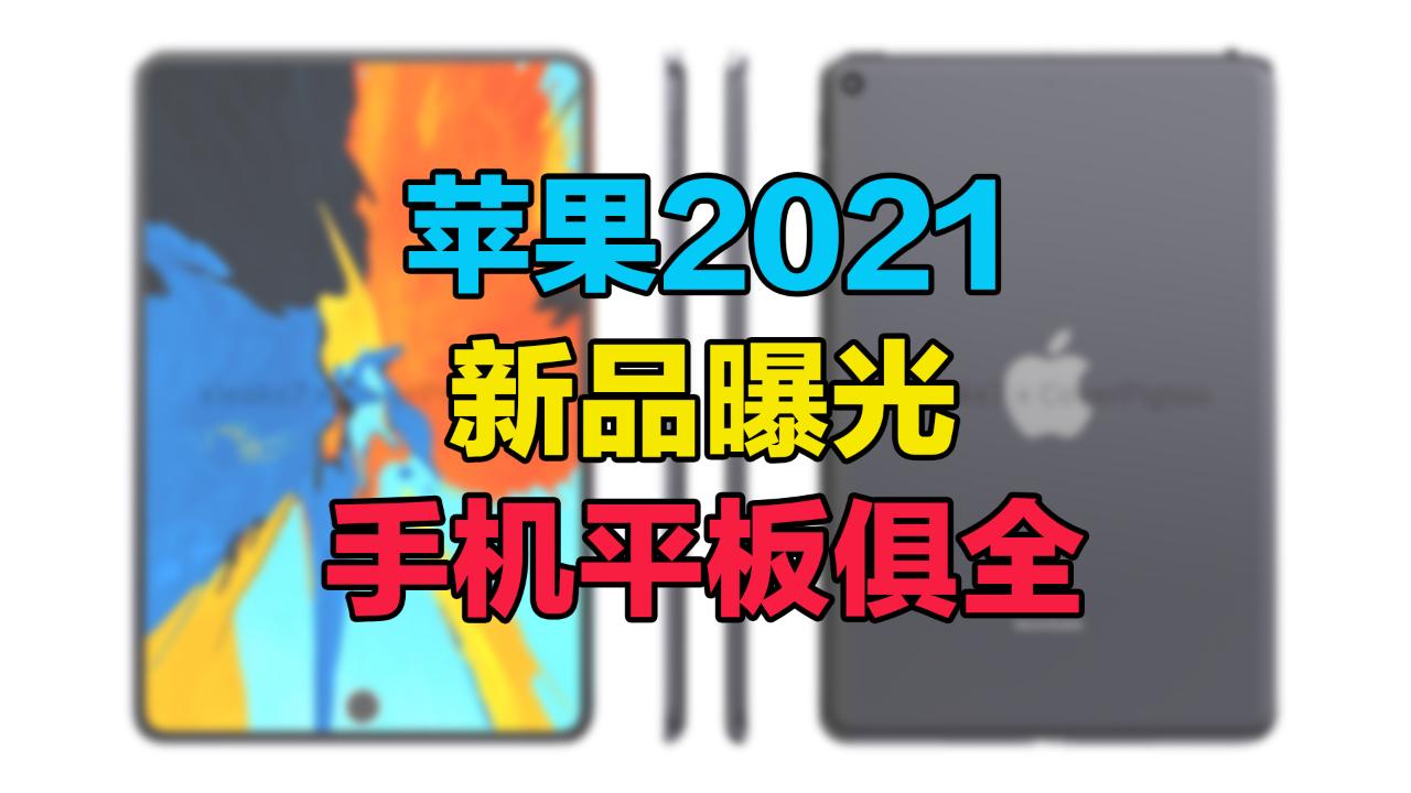 苹果2021新品曝光:手机平板俱全,性价比爆表?