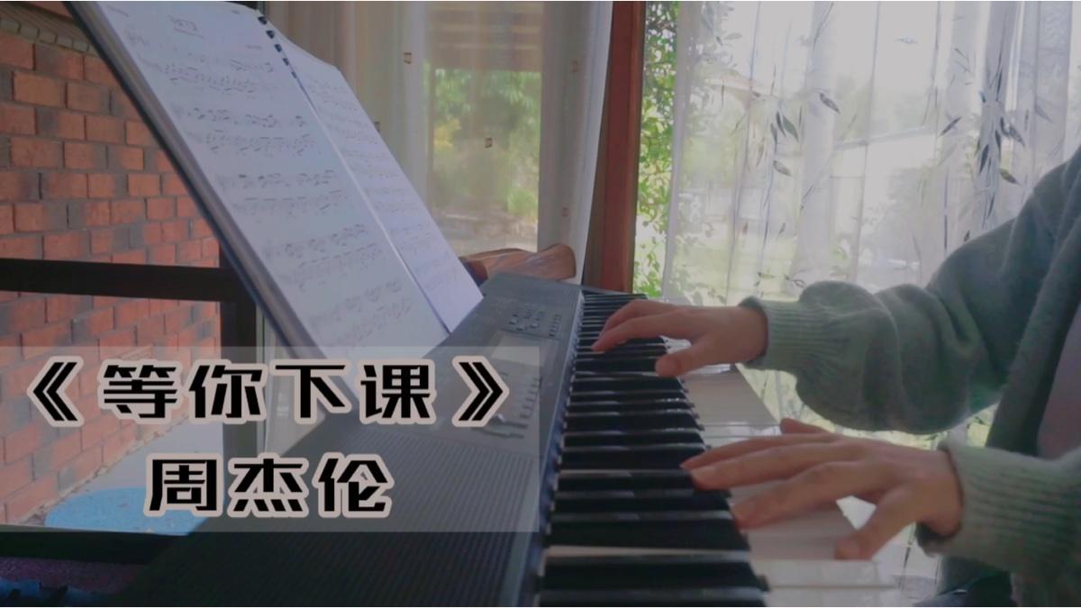 【钢琴演奏】等你下课——周杰伦