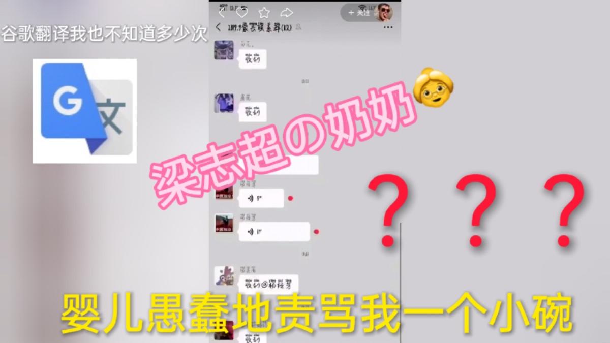 【谷歌生草机】当你用谷歌生草机翻译了梁志超の奶奶