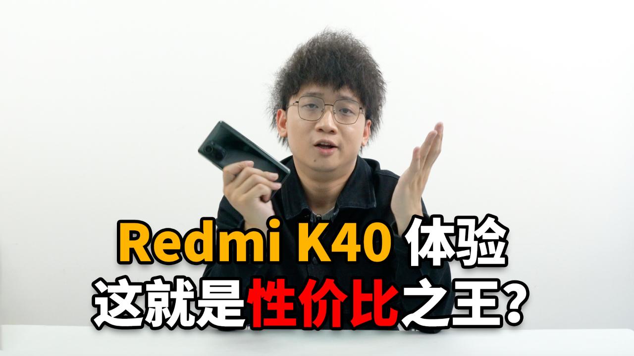 Redmi K40系列上手:1999元的体验如何?