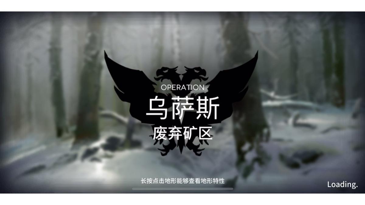 【明日方舟】剿灭作战——废弃矿区(堵门版)
