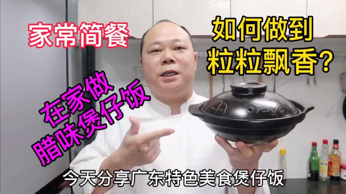 大厨教你,腊味煲仔饭的家常做法,颗粒分明飘香四溢,先收藏了