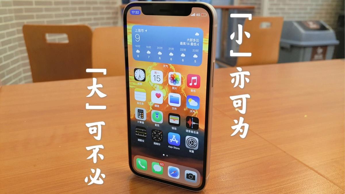 iPhone12 mini个人主观使用体验报告