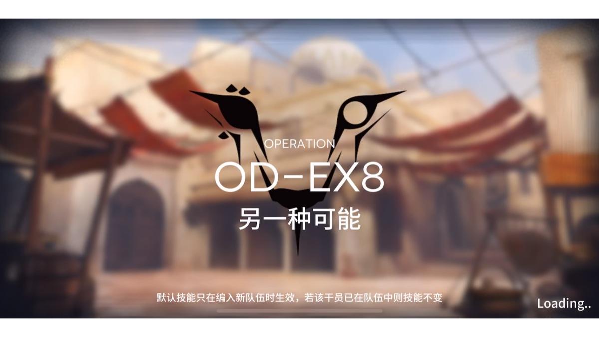 【明日方舟】源石尘行动——突袭OD-EX8,另一种可能(拉狗+黑刮痧boss)
