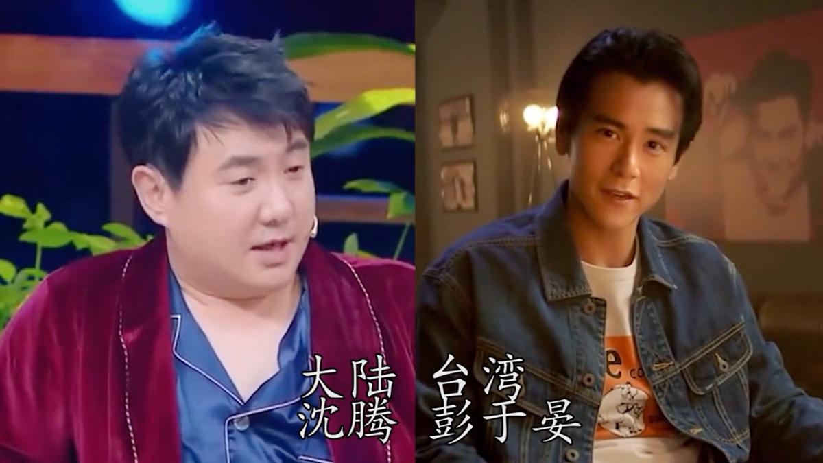 大陆明星vs台湾明星颜值对比,当彭于晏和沈腾同框,你觉得谁赢了?