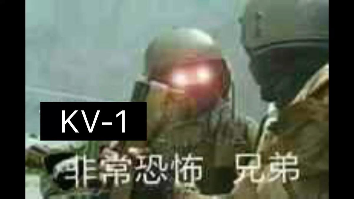 【坦克世界闪击战】教你如何溜KV-1(bushi)KV:你**玩**!